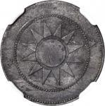 民国二十年贵州省造当十锑币。