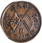 民国九年开国纪念十文铜币 PCGS XF 45