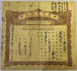 1948年歧丰玉有限公司股票20股每股50元,编号74,轻微渍,有裂及书写,AVF,稀见