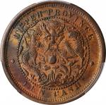 湖北省造光绪元宝当十铜币。(t) CHINA. Hupeh. 10 Cash, ND (1902-05). PCGS Genuine--Environmental Damage, AU Details