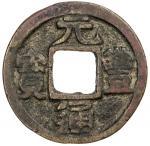 北宋元丰通宝小平隶书大字 上美品 NORTHERN SONG: Yuan Feng, 1078-1085, AE cash