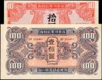 1945年苏联红军司令部拾圆及一佰圆。 CHINA--MILITARY. Soviet Red Army. 10 & 100 Yuan, 1945. P-M33 & M34. About Uncirc
