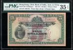 1948年印度新金山中国渣打银行5元,编号S/F 1361781,PMG 35EPQ