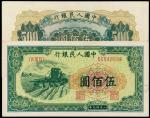 """1949年第一版人民币伍佰圆""""收割机""""一枚"""