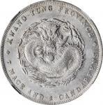 广东省造光绪元宝七钱二分普通 NGC AU 53 CHINA. Kwangtung. 7 Mace 2 Candareens (Dollar), ND (1890-1908)