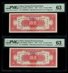 1949年云南省银行银1元连号3枚,编号YG0028386-388,均PMG 63