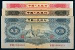 二版人民币一组三枚