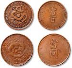 奉天省造代用币当百当圆二枚 极美