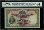 1948年印度新金山中国渣打银行5元,编号S/F 1713182,PMG 64