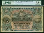 1913年汇丰银行10元,编号A314530,PMG35NET, 签名清楚,少见之发行日期