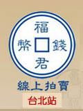 福君每期30件历史精选-台北站