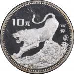 1986年丙寅(虎)年生肖纪念银币15克 PCGS Proof 67