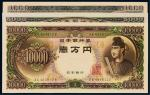 日本银行券三枚