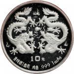 CHINA. 10 Yuan, 1988. Lunar Series, Year of the Dragon.