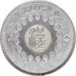 民国元年军政府造四川壹圆银币。 (t) CHINA. Szechuan. Dollar, Year 1 (1912). PCGS Genuine.
