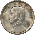 孙像三鸟民国21年壹圆银币 PCGS MS 64