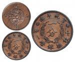 宣统年造大清铜币一分试铸样币一枚 极美