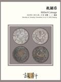 北京诚轩2020年秋拍-机制币