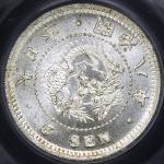 日本 竜五钱银货 Dragon 5Sen 明治8年(1875) PCGS-MS66 -FDC
