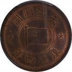 康德四年满洲国壹分铜币,PCGS MS64 RB,比此枚高分的仅三枚