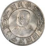 黎元洪像开国纪念壹圆无帽 PCGS MS 63 CHINA. Dollar, ND (1912)