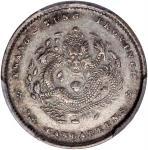 广东省造光绪元宝三分六厘 PCGS XF Details  Kwangtung Province, silver 5 cents, ND (1890-1905)