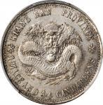 江南省造己亥一钱四分四厘普通 PCGS AU 55  CHINA. Kiangnan. 1 Mace 4.4 Candareens (20 Cents), CD (1899)