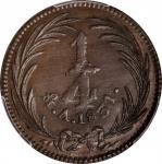 MEXICO. 1/4 Real, 1831-Mo. Mexico City Mint. PCGS AU-58 Gold Shield.