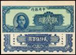 民国三十四年中央银行华南版法币券贰仟伍百圆未完成票一枚