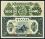 """1949年第一版人民币伍仟圆""""耕地机""""/PMG65EPQ"""