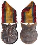 1945-46年抗战胜利奖牌 中乾 MS 66