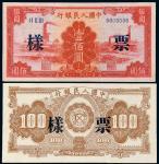 """1949年第一版人民币壹佰圆""""红工厂""""正、反单面样票各一枚"""