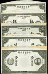 CHINA--FOREIGN BANKS. Chinese-American Bank of Commerce. $1 to $100, 15.7.1920. P-S230p to S234p.