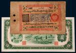 民国纸币一组二枚