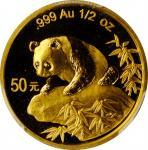 1999年熊猫纪念金币1/2盎司 PCGS MS 68