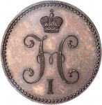 RUSSIA. Pattern 3 Kopek, 1840-SP. PCGS PROOF-64 BN Secure Holder.