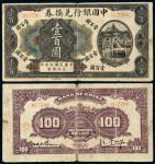民国七年中国银行兑换券美钞版国币券壹百圆