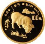 1995年乙亥(猪)年生肖纪念金币1盎司圆形 NGC PF 67