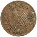 湖南省造双旗嘉禾当十隶书铜 优美 CHINA: Republic, AE 10 cash, ND (1920)