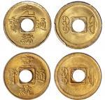 宝福局1908年光绪通宝、1909年宣统通宝机制黄铜币各一枚,分别为PCGS MS65、MS64
