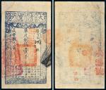 咸丰八年(1858年)大清宝钞壹千文