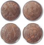 民国铜圆二枚 PCGS NGC