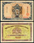 光绪三十二年大清户部银行兑换券天津改开封伍圆一枚