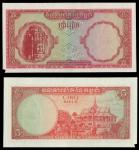 Cambodia. Kingdom of Cambodia. Banque Nationale du Cambodge. 5 Riels. P-10r. Red on multicolor. Bayo