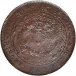 北洋造大清铜币丙午直十文 PCGS MS 63 CHINA. Chihli (Pei Yang). 10 Cash, CD (1906)