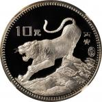 1986年丙寅(虎)年生肖纪念银币15克 NGC PF 69 CHINA. 10 Yuan, 1986. Lunar Series, Year of the Tiger