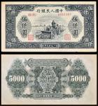 """1949年第一版人民币伍仟圆""""耕地机"""",九成新"""