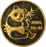 1982年熊猫纪念金币1/2盎司 PCGS MS 62