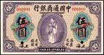 民国九年(1920)中国通商银行紫色伍圆,美钞公司双面样票,全新