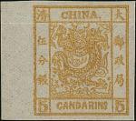 伍分银样票, 土黄色[11], 带左边纸, 无背胶; 票顶部有微弱皱痕, 但完全不影响这枚样票的重要性.